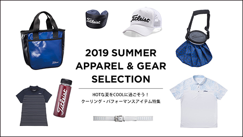 2019 SUMMER APPAREL & GEAR SELECTION