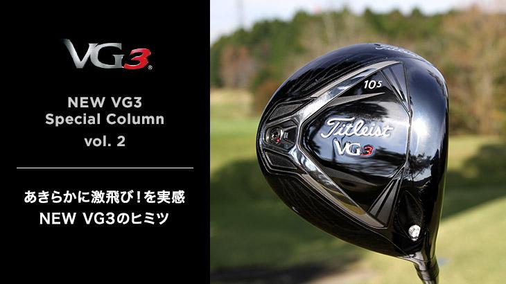 あきらかに激飛び!を実感 NEW VG3のヒミツ NEW VG3 ドライバー 口コミ、インプレッション