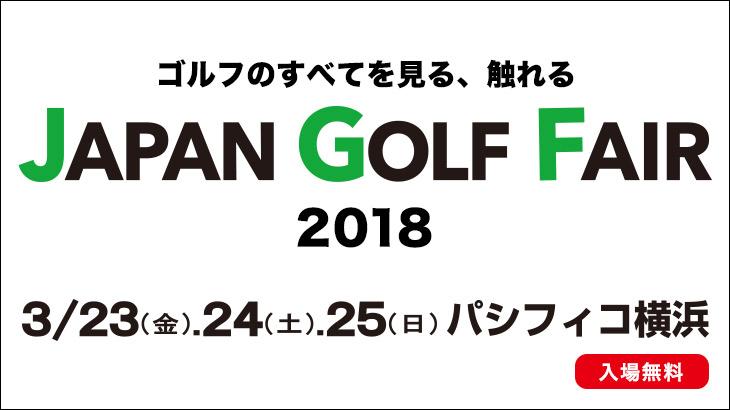 タイトリスト、ジャパンゴルフフェア2018に出展