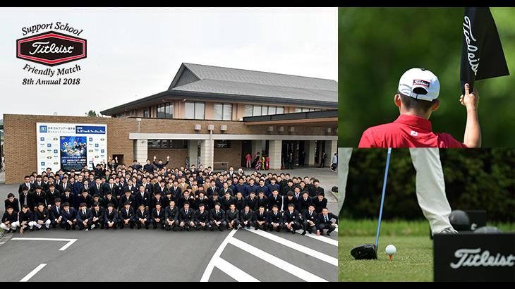 第8回 タイトリスト モニター校 ゴルフ交流戦 フレンドリーマッチは東北福祉大学が通算3度目の優勝!