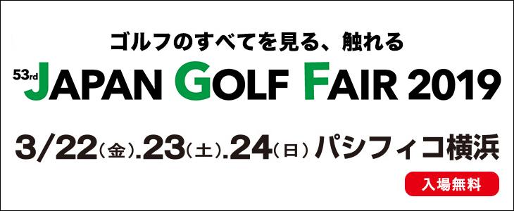 タイトリスト、ジャパンゴルフフェア2019に出展